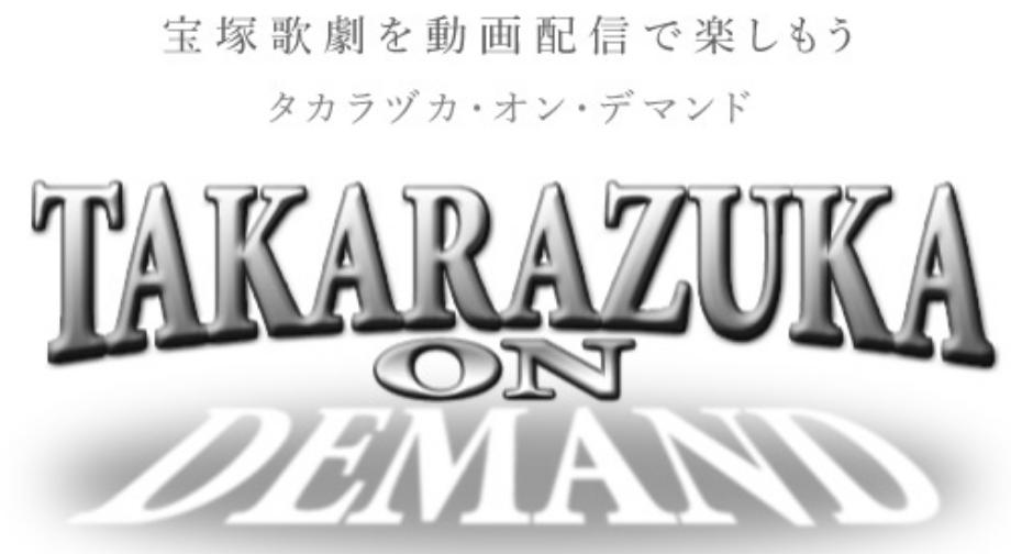 出典:https://www.videomarket.jp/page/1675
