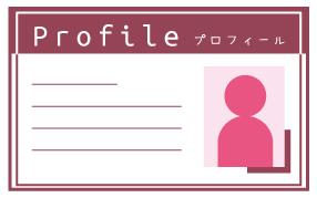 wiki風プロフィール